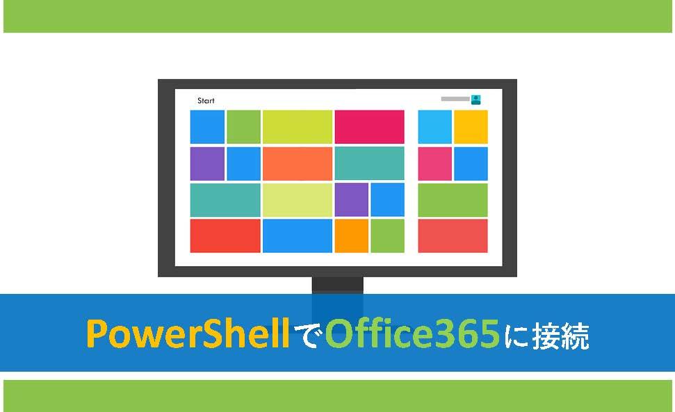 Powershell_Office365_setting